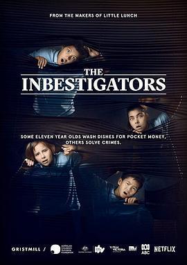 超棒少年侦探所第二季