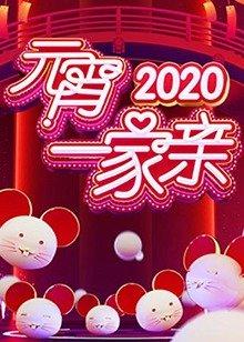 2020元宵一家亲