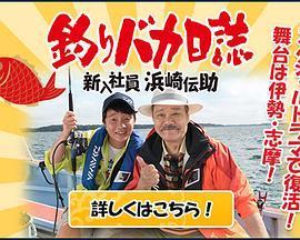 新入社员浜崎传助第二季