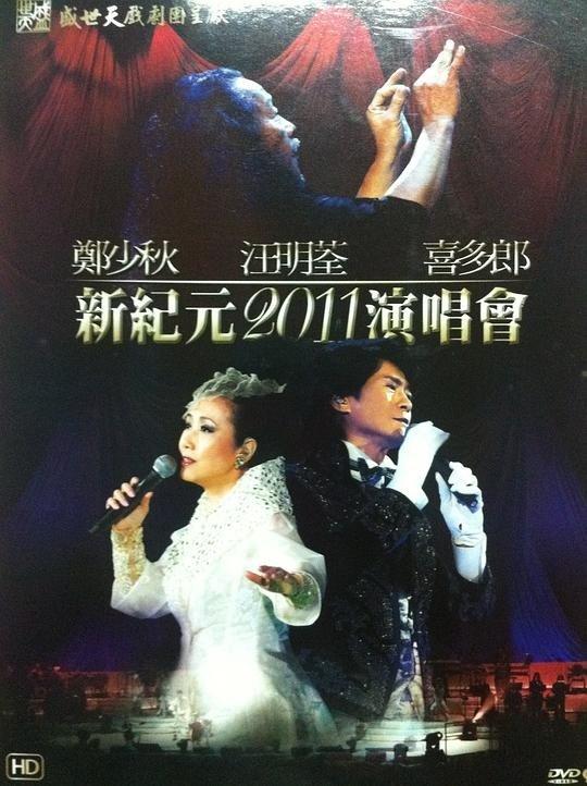 郑少秋、汪明荃、喜多郎新纪元2011演唱会