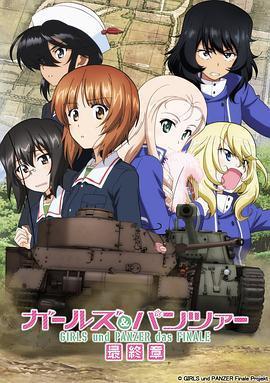 少女与战车:最终章 第2话
