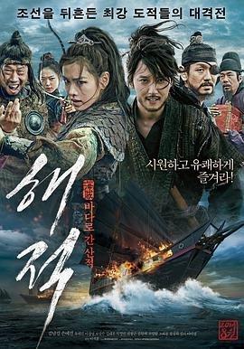 海盗:奔向大海的山贼