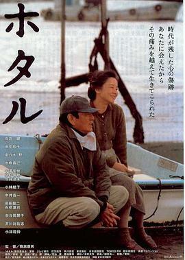 萤火虫2001