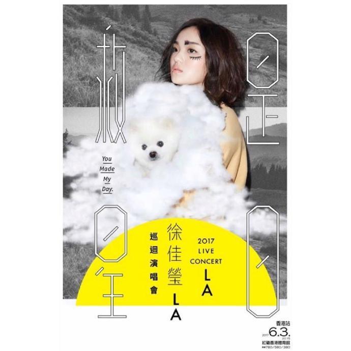 徐佳莹是日救星演唱会2017