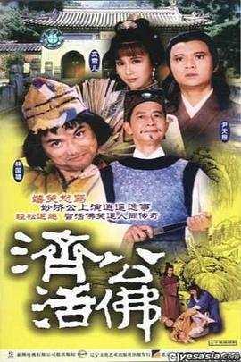 济公活佛1986粤语
