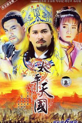 太平天国1988(粤语)
