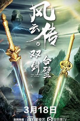 风云传之双剑合璧