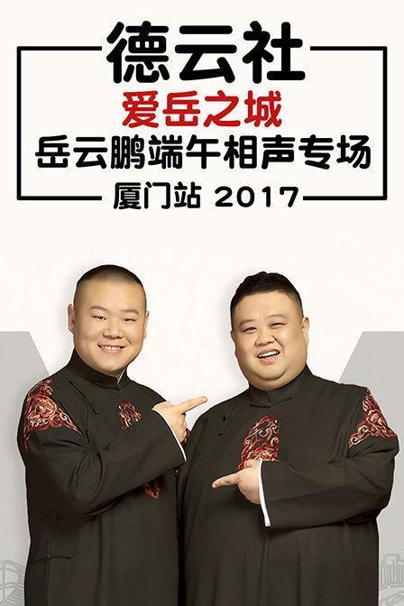 德云社爱岳之城岳云鹏端午相声专场厦门站整场2017