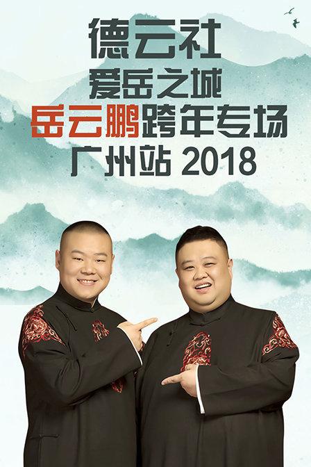 德云社爱岳之城岳云鹏跨年专场广州站2018