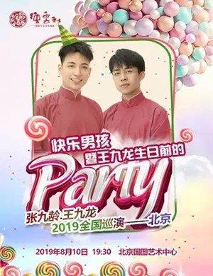 德云社张九龄王九龙相声专场北京站2019