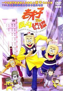 老夫子动画大电影:反斗侦探