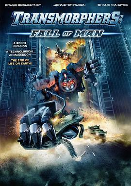 机器人战争:人类末日