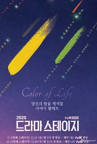tvN独幕剧2020