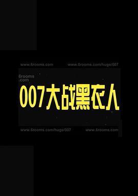 007大战黑衣人