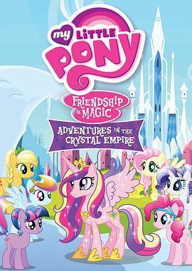 我的小马驹:友谊大魔法第三季