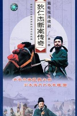 狄仁杰断案传奇1996