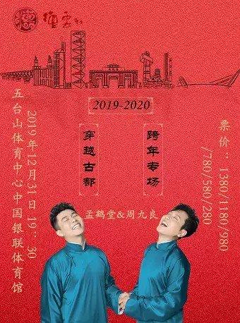 德云社孟鹤堂南京跨年专场2019