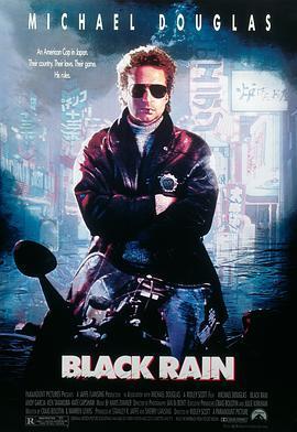 黑雨1989