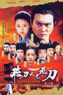 飞刀又见飞刀2003
