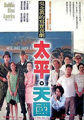 太平天国1996