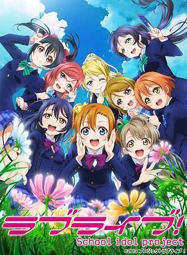 Love Live!第二季