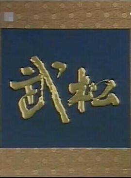 武松(山东版)