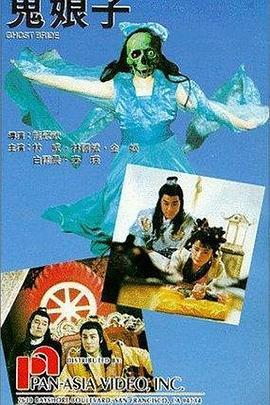 鬼娘子1992