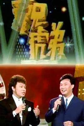 龙兄虎弟1993