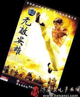 无敌英雄2004