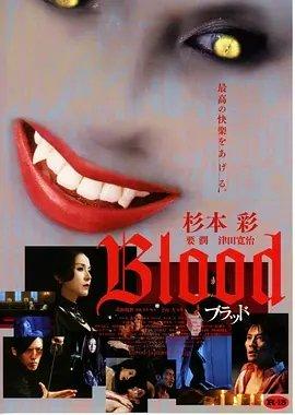 血欲2009