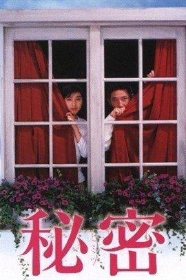 秘密1999