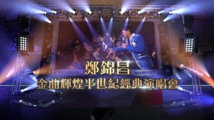 郑锦昌金曲辉煌半世纪经典演唱会