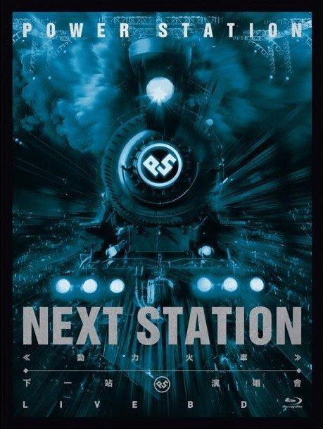 动力火车:下一站演唱会