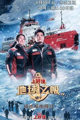 地球之极·侣行:破冰船南极行