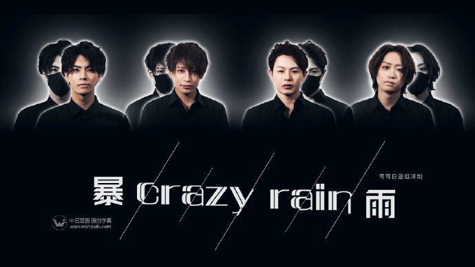 Crazy Rain 暴雨(Stay Night Mystery系列)