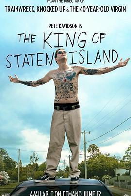 史泰登岛国王