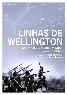 威灵顿战线2012