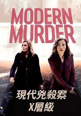 现代凶杀案:X层级
