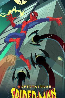 神奇蜘蛛侠第一季