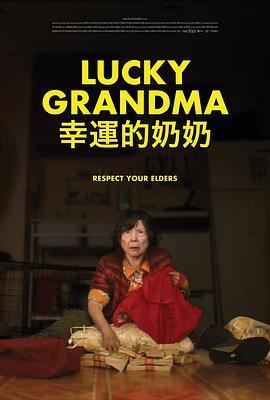 幸运的奶奶
