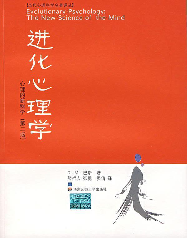 进化心理学[戴维·巴斯]电子版电子书