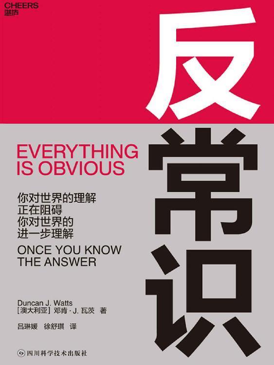 反常识[邓肯·J.瓦茨]电子版电子书
