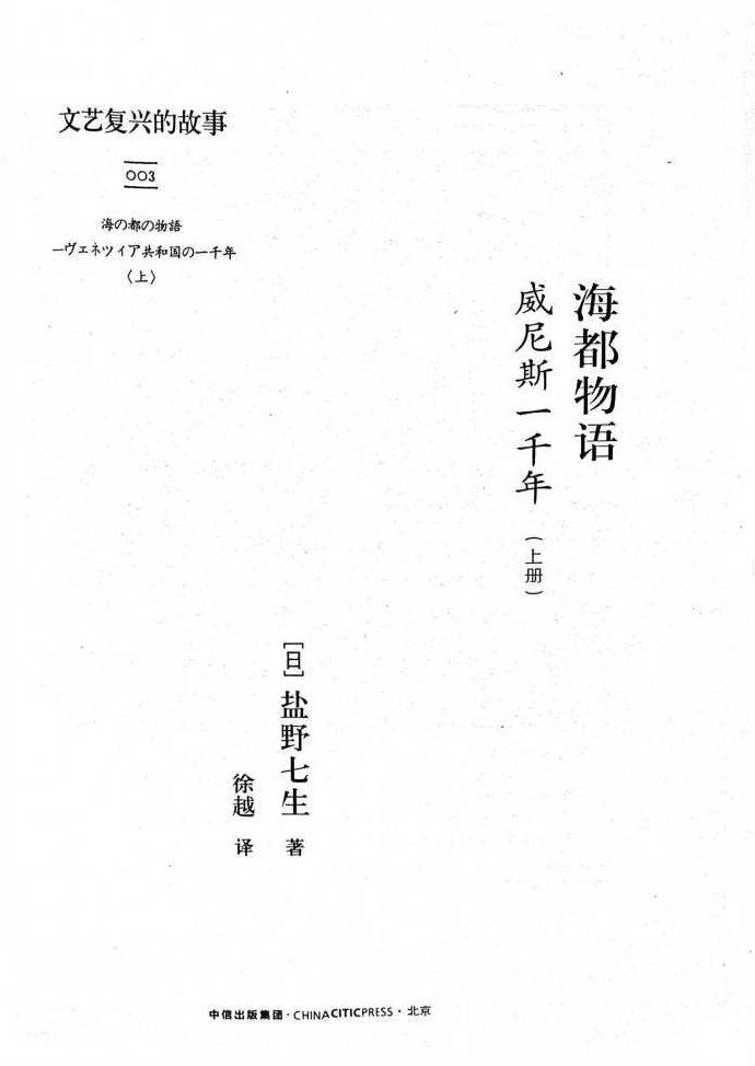 海都物语[盐野七生]电子版电子书