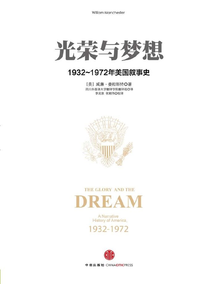光荣与梦想:1932-1972年美国叙事史[威廉·曼彻斯特]电子版电子书