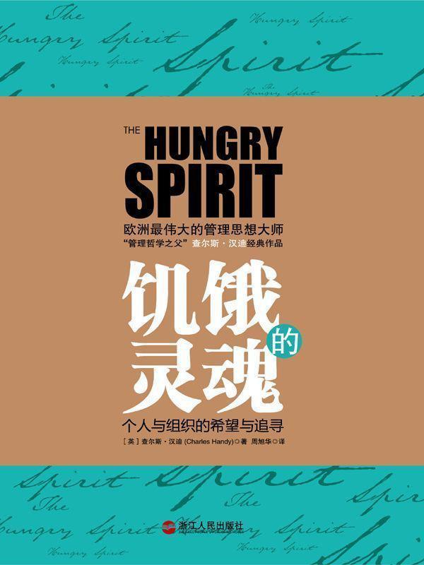 饥饿的灵魂[查尔斯•汉迪]电子版电子书
