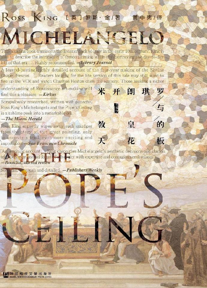 米开朗琪罗与教皇的天花板[罗斯·金]电子版电子书