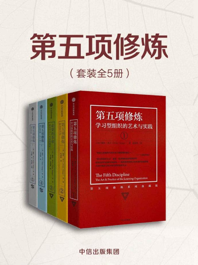 第五项修炼(套装共5册)_[彼得·圣吉等]电子版电子书