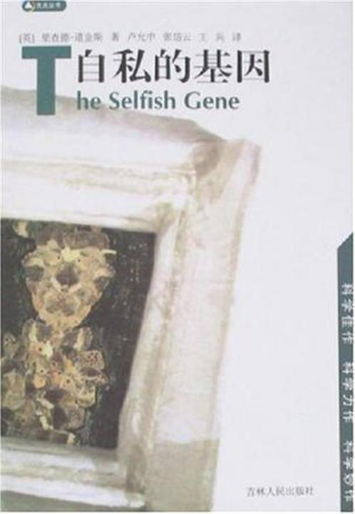 自私的基因pdf电子书下载