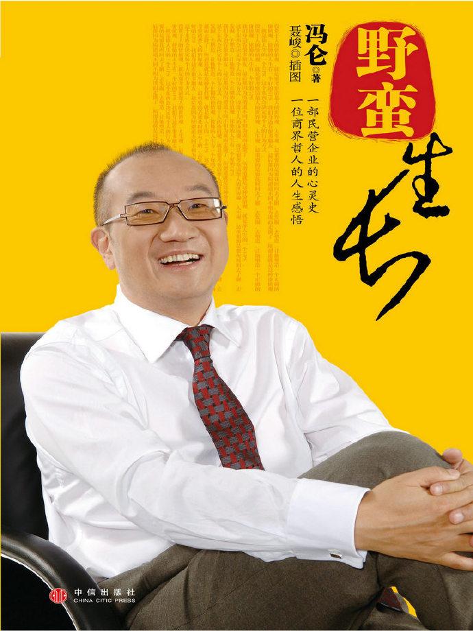 野蛮生长_[冯仑]电子版电子书