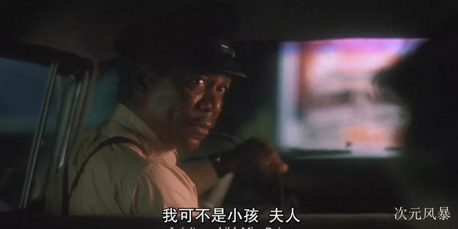 绿皮书火了,但「为黛西小姐开车」这个梗是啥?